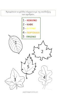 Καλώς ήρθες Φθινόπωρο! - Kindergarten Stories Kindergarten, Autumn Activities, Working With Children, School Projects, Fall Decor, Colours, Blog, Kids Work, Google
