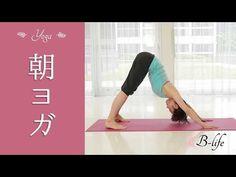 【ヨガ】 朝ヨガで目覚めスッキリ - YouTube