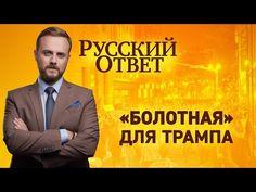 """Русский ответ: """"Болотная"""" для Трампа - YouTube"""
