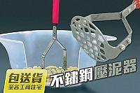 不鏽鋼壓泥器