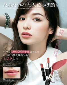 """""""色っぽい顔のつくり方""""、と言っても、色の選び方や使い方でぐっと印象は変わるもの! シーンや気分に合わせて、覚えておきたいものです。 『美的』10月号では、「シーンや気分に合わせたふたつの大人色っぽ顔… Japanese Makeup, Japanese Beauty, Asian Beauty, Korean Makeup, Naturally Beautiful, Beautiful Eyes, Asian Make Up, Daily Makeup, Cute Asian Girls"""