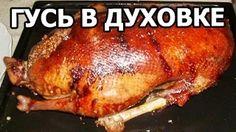Как готовить гуся в духовке - YouTube