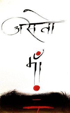 Asato Maa w Durga Maa, Shiva Shakti, Rudra Shiva, Shiva Linga, Jai Hanuman, Om Namah Shivaya, Hindi Calligraphy Fonts, Hindi Tattoo, Name Tattoos