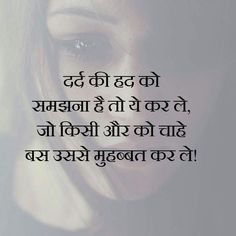 Loneliness, Hindi Quotes, It Hurts, Wish, Jokes, Messages, My Love, Sadness, Motivational
