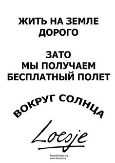 LIFE ON EARTH IS EXPENSIVE / BUT IT INCLUDES A FREE TRIP AROUND THE SUN (Russia)  - Loesje
