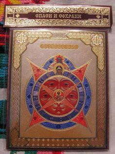 """Ukrainian Orthodox Icon - All Seeing Eye  Icon 4""""x5"""" Всевидящее Око Божие"""