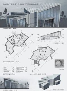 Pafta design - image for you Architecture Concept Drawings, Architecture Board, Architecture Portfolio, Landscape Architecture, Planer Layout, Architecture Presentation Board, Architectural Presentation, Casas Containers, Architect Design