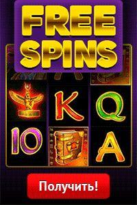 казино онлайн бесплатно и без регистрации игровые автоматы вулкан