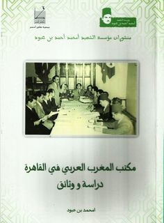Maktab al maghrib al 'arabi fi al qahira مكتب المغرب العربي في القاهرة