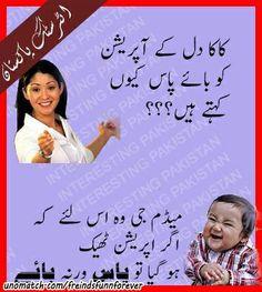 funny in urdu