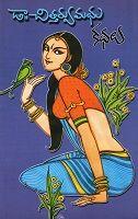 డా. చిత్తర్వు మధు కథలు(Dr Chittarvu Madhu Kathalu) By Chittarvu Madhu  - తెలుగు పుస్తకాలు Telugu books - Kinige