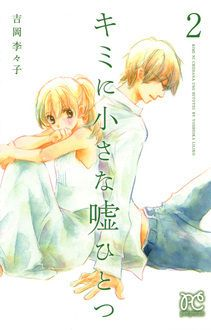 Shoujo, Cover, Books, Anime, Fictional Characters, Libros, Book, Cartoon Movies, Anime Music