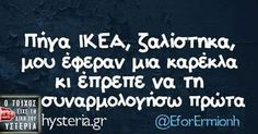 Funny Greek Quotes, Sarcastic Quotes, Funny Quotes, Funny Statuses, Stupid Funny Memes, Funny Stuff, True Words, Just For Laughs, Happy Quotes