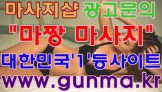 """남성전용 마사지 / 여성전용 마사지 / 커플마사지 테마별로 잘나뉘어져 있으니 건마샵 사장님들의 제휴문의 받습니다^^   마짱 마사지 에  http://www.gunma.kr/  접속하시게 되면 전세계에 있는 마사지의 모든정보들을 알수가 있어서 건마 정보공유 커뮤니티가 너무 잘되어서 마사지 매니아들이 하루에 접속을 너무 많이 하고 있습니다! 마사지 가격도 큰돈들여서 받아야 되니 일반적으로 직장인들은 부담이 마니 되는게 사실이다! 이왕이면 남들 다 받는 그저 그런거말고 좀더 특별한 걸 받고 싶은것이 사람들의 심리이다. 지금까지 듣고 보지도 못하는 그런 마사지들의 정보와 전국에 있는 마사지샵의 관리사와 매니저 들의 정보들을  모두다 알수 있는  """" 마짱 마사지 """"  http://www.gunma.kr/ 로 접속을 하면은 알뜰하게 고품격 마사지 서비스를 받을수 있게 도움이 될것이다! 이렇다 보니 하루에도 마사지 매니아 들이 너무나도 마니 찾고 있다!"""