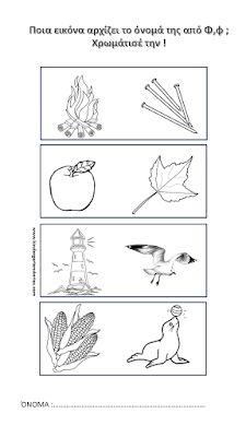 Φύλλα εργασίας για το γράμμα Φ φ. - Kindergarten Stories