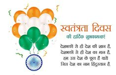 Happy Independence Day Images, 15 August