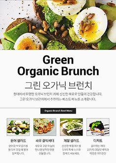 망고보드 템플릿. 카드뉴스와 상세페이지 그리고 인포그래픽 등 Cafe Menu, Cafe Food, Page Design, Web Design, Green Organics, Event Banner, Illustrations And Posters, Food Design, Editorial Design