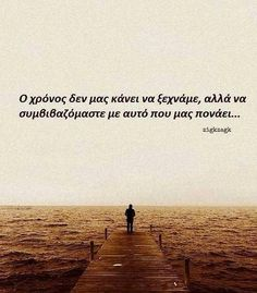 Greek Quotes, Cute Quotes, Food For Thought, Picture Quotes, Favorite Quotes, Motivational Quotes, Wisdom, Thoughts, Sayings