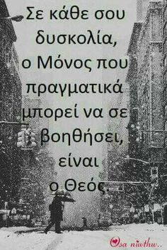 Orthodox Prayers, Religion Quotes, God Loves Me, Power Of Prayer, Greek Quotes, Gods Love, Cool Words, Picture Video, Best Quotes