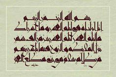 Islamic Paintings, Religious Paintings, Ayatul Kursi, Art, Calligraphy, Art Background, Kunst, Performing Arts, Art Education Resources