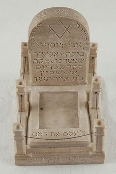 While in the detention camp in Cyprus, Katriel sculpted this tombstone in memory of his parents, who had been murdered in Auschwitz.  Katriel and his brother Moshe enlisted in the IDF as soon as they reached Israel, and  Katriel fought in the battles near Latrun.  Tragically, on 10 October 1948, Katriel was killed in an enemy attack, together with several of his friends.  He was laid to rest in the military cemetery in Nahariya.