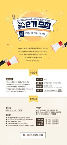 진행중인 이벤트-23YO공식 온라인 서포터즈 23's 2기 모집♥ Event Banner, Web Banner, Website Layout, Web Layout, Promotional Design, Event Page, Ui Web, Advertising Design, Web Design Inspiration