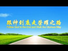 "【Eastern Lightning】Micro Film ""Follow God to the End and Walk the Glorio..."