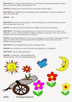 Ελένη Μαμανού: Το κανόνι της Ειρήνης