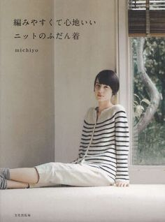 Komfortable Knit Freizeitkleidung Michiyo von JapanLovelyCrafts