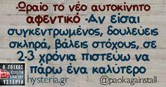 -Ωραίο το νέο αυτοκίνητο αφεντικό - Ο τοίχος είχε τη δική του υστερία –  #paokagainstall Funny Picture Quotes, Funny Pictures, Funny Quotes, Life Quotes, Funny Greek, Greek Quotes, Laugh Out Loud, Sarcasm, Wise Words