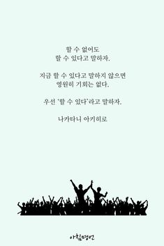 Korean Quotes, Great Words, Famous Quotes, Life Quotes, Typography, Wisdom, Study, Calligraphy, Writing