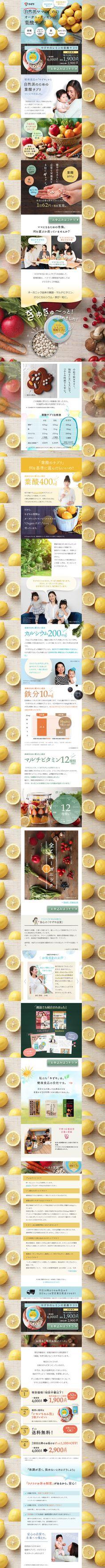 やずや様の「やずやのレモン葉酸サプリ」のランディングページ(LP)かわいい系|健康・美容食品・サプリ #LP #ランディングページ #ランペ #やずやのレモン葉酸サプリ