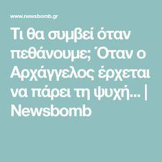 Τι θα συμβεί όταν πεθάνουμε; Όταν ο Αρχάγγελος έρχεται να πάρει τη ψυχή... | Newsbomb Greek Beauty, Christian Faith, Cute Quotes, Wisdom Quotes, Blog, Abseiling, Cute Qoutes, Blogging, Hilarious Quotes