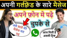 Whats app trick 2020 दूसरों का live whatsaap chet Gernal Knowledge, General Knowledge Facts, Female Reproductive System Anatomy, Love Poems In Hindi, Moral Stories In Hindi, Whatsapp Message, God Pictures, Health Tips, Fun Facts