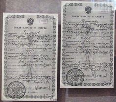 Official Death Certificates of Nicholas and Alexandra ~ not issued until 1996