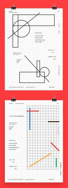 시각디자인과 졸업전시회 - 그래픽 디자인, 브랜딩/편집