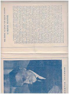 Ένα εισιτήριο #KE2016gr Σάββατο 22 Ιουνίου 1946 και ώρα 9μ.μ. ο κύριος Χρυσοχόου Ιωάννης του Τηλεμάχου , πήρε το εισιτηρίο του ,περπάτησε στους δρόμους της Αθήνας και έφθασε στο Θέατρο Κατερίνα...(από το αρχείο της Δ.Β.Ραψάνης ,πρόγραμμα παράστασης Συλλογή Χρυσοχόου Ι.Τ.) | ΔΗΜΟΤΙΚΗ ΒΙΒΛΙΟΘΗΚΗ ΡΑΨΑΝΗΣ Frame, Home Decor, Picture Frame, Decoration Home, Room Decor, Frames, Interior Design, Home Interiors, Hoop