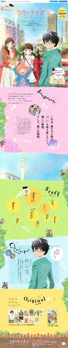 TVアニメ「3月のライオン」ティザーサイト