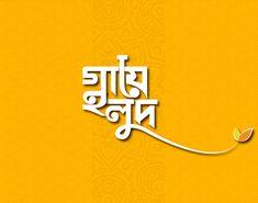 Bangla Lettering Logo / Typography on Behance Print Wallpaper, Wallpaper Quotes, Birth And Death Certificate, Bengali Art, Mobile Logo, Ramadan Kareem Vector, Love Sms, Bangla Quotes, Typo Logo