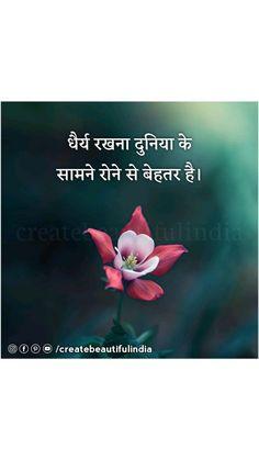 Good Morning Beautiful Quotes, Hindi Good Morning Quotes, Good Night Quotes, Good Morning Images, True Quotes, Motivational Quotes, Inspirational Quotes, Think Positive Quotes, Funny Jokes In Hindi