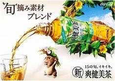コカ・コーラ、「15の旬、イキイキ。爽健美茶」キャンペーンをスタートし、武井咲出演TVCMを公開