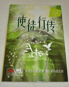 The Book of Acts recorded in Chinese language on MP3 CD with a chapter by chapter workbook / Improving your quiet time / Great for new Chinese believers to start studying the Bible on their own / Easy Bible Listening