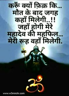 Mahakal Quote in Hindi Rudra Shiva, Mahakal Shiva, Hi Images, Devon Ke Dev Mahadev, Lord Rama Images, Mahadev Quotes, Happy New Year Pictures, Shiva Linga, Lord Shiva Hd Wallpaper