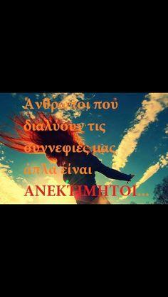Απλά Greek Quotes, Pictogram, Food For Thought, Laughing, Positivity, Thoughts, Sayings, Stylish, Words