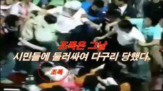 야구장에 나타난 진상 조폭의 최후 Mafia people were beaten in the ballpark