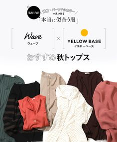 骨格×パーソナルカラー診断 | ウェーブ×イエローベースの秋トップス | マガジン WOMEN レディース - BAYCREW'S STORE Asian Fashion, Autumn, Yellow, My Style, Spring, Outfits, Wave, Color, Design