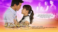 "Thai Drama Sawan Biang ""Thai lakorn"""