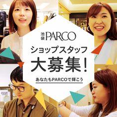 池袋PARCO-パルコ- Wanted Ads, Banner, Movie Posters, Japan, Design, Banner Stands, Film Poster, Banners