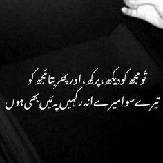 Poetry Quotes In Urdu, Urdu Poetry Romantic, Alphabet Images, Heartbroken Quotes, Deep Words, Motivation, Notebook, Bear, Amazing