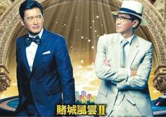 Promo poster image for FROM VEGAS TO MACAU 2 with Nick Cheung stepping in for Nic Tse opposite Chow Yun-Fat. $$$$$